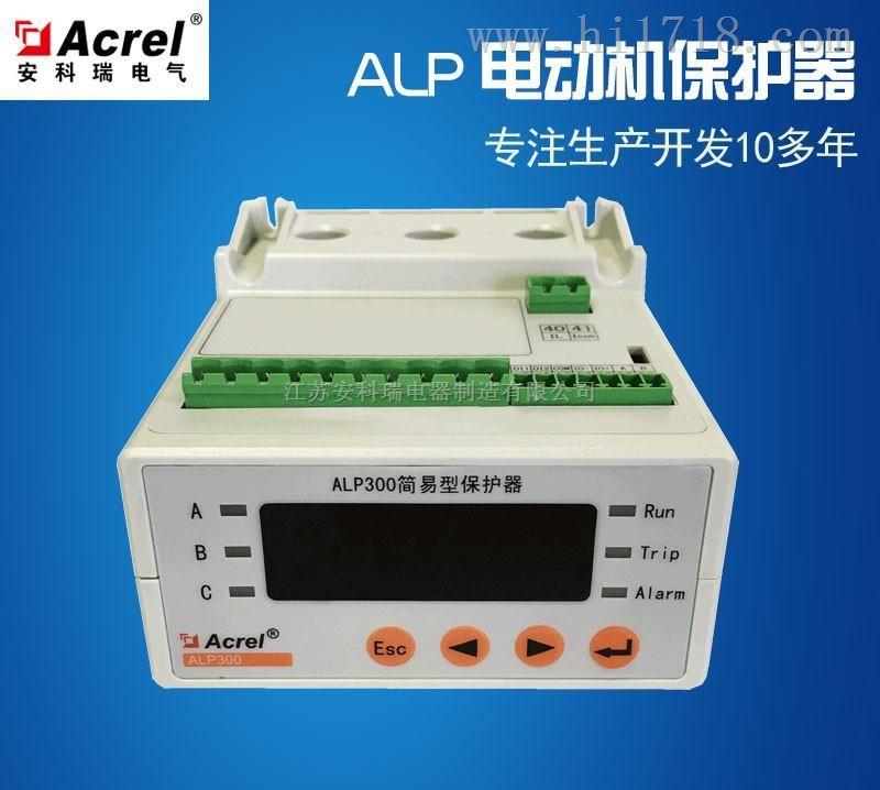 百家樂網頁遊戲 ALP300一體式電動機保護器 廠家直銷 無錫江陰
