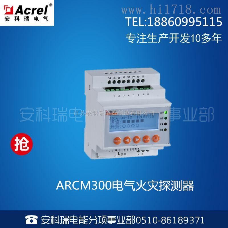 百家樂網頁遊戲導軌式安裝剩餘電流電氣火災探測器ARCM300-J1 廠家特惠