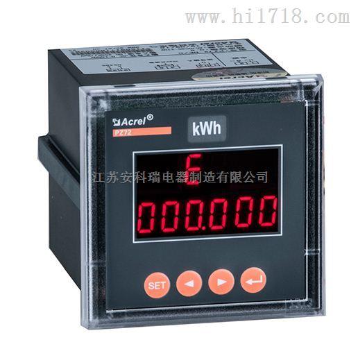 江苏安科瑞数字式直流电能表厂家,厂家直销
