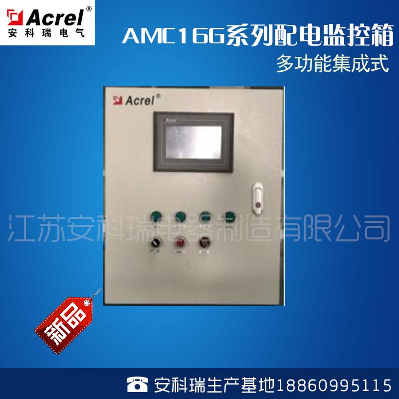 AMC16G係列配電監控箱,溫度采集 漏電流采集一體式百家樂網頁遊戲廠家直銷
