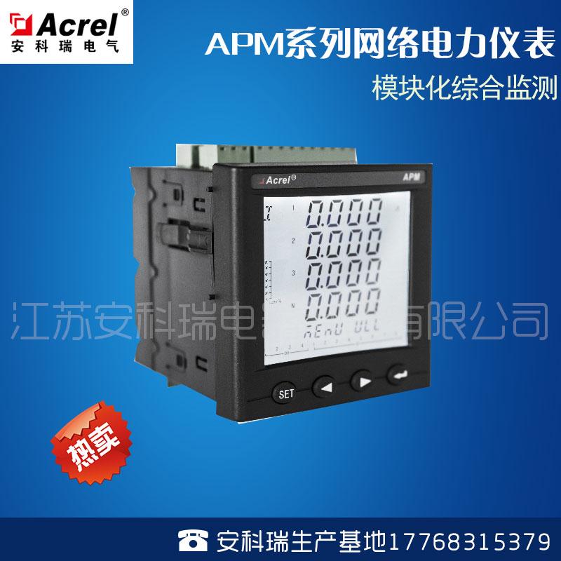 APM810全功能諧波型儀表,ICE標準設計,精度0.5S