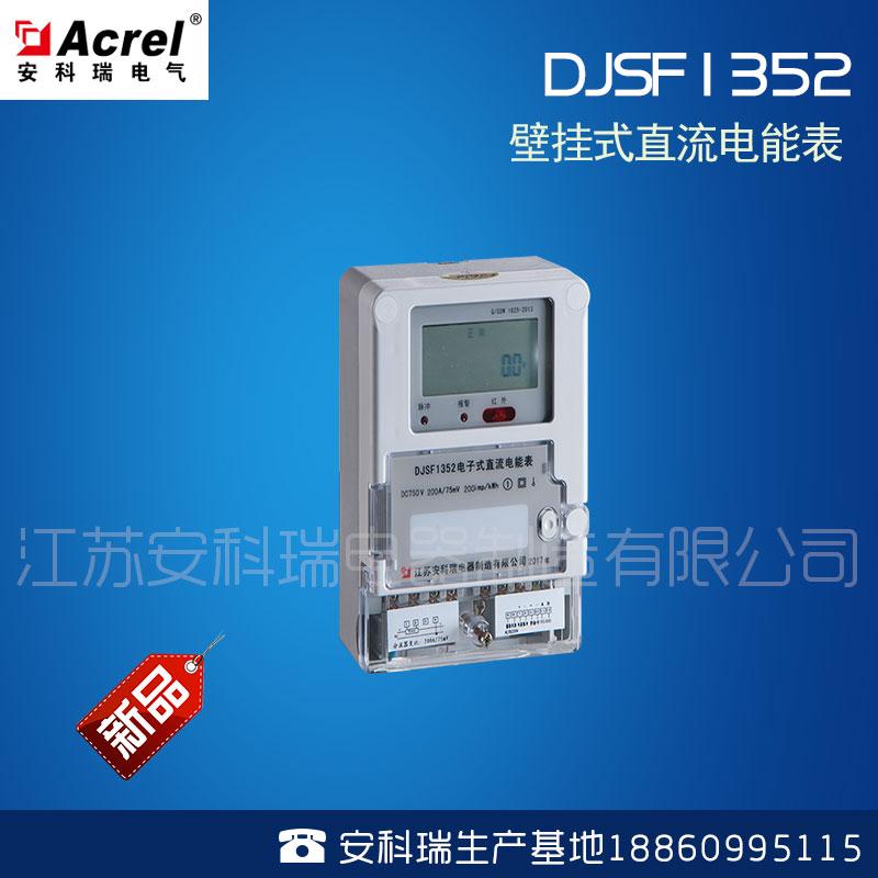 DJSF1352壁掛式直流電能表,微機數據交換,百家樂網頁遊戲