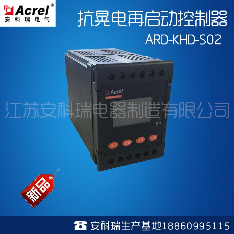 ARD-KHD-S01B晃電保護儀 無人值守地快速啟動設備