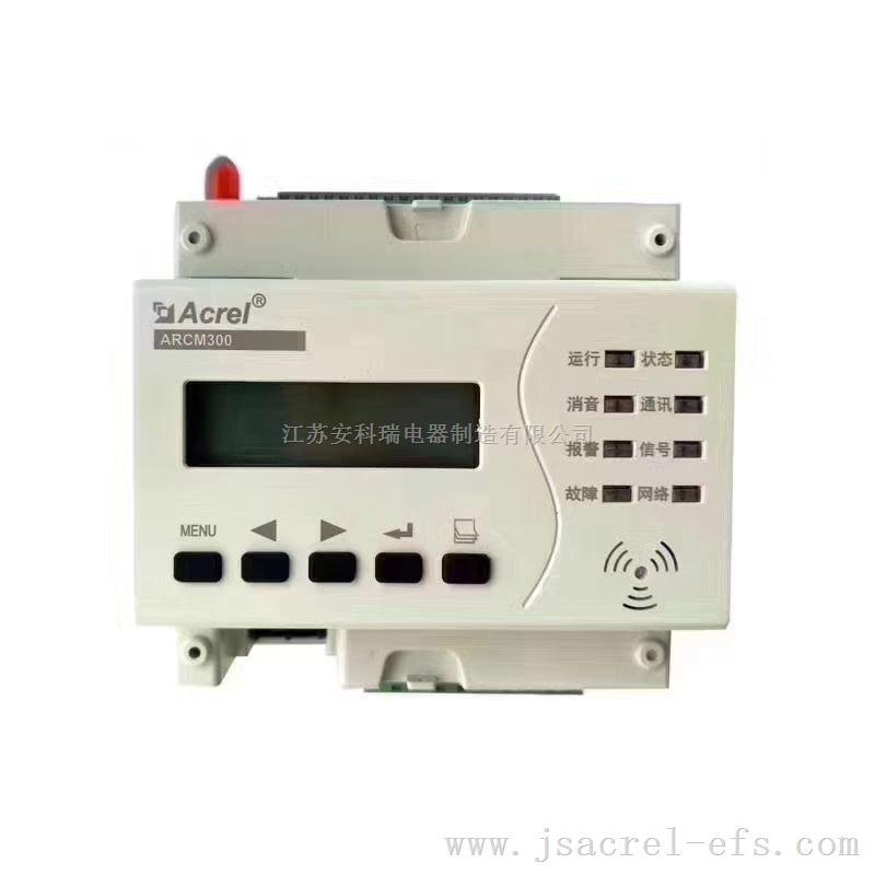 智慧用電在線監控裝置ARCM300-T-Z-2G 百家樂網頁遊戲廠家直銷
