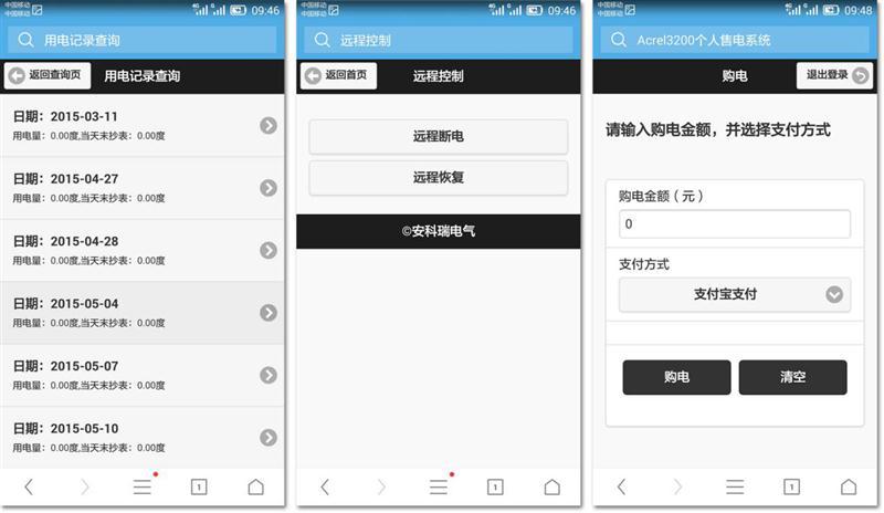 手機一鍵操作百家樂網頁遊戲ACREL-3200遠程預付費雲平台