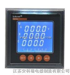 百家樂網頁遊戲直銷 PZ72L-E4/CK 帶遠程多功能電能表