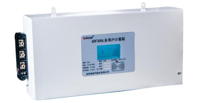 ADF300L係列多用戶計量箱校園多回路計量