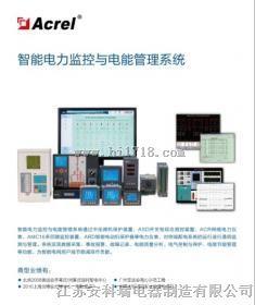 Acrel-2000電力監控係統在改造項目的應用