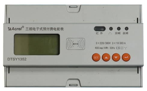 DTSY1352-F峰平穀預付費電表