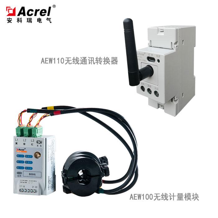 環保治汙行業用電監測平台AEW無線計量模塊
