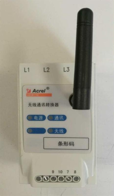 無線485通訊互轉計量模塊AEW110