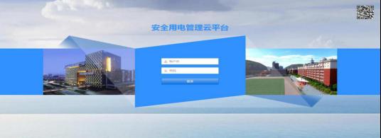 天津市電氣火災綜合治理係統