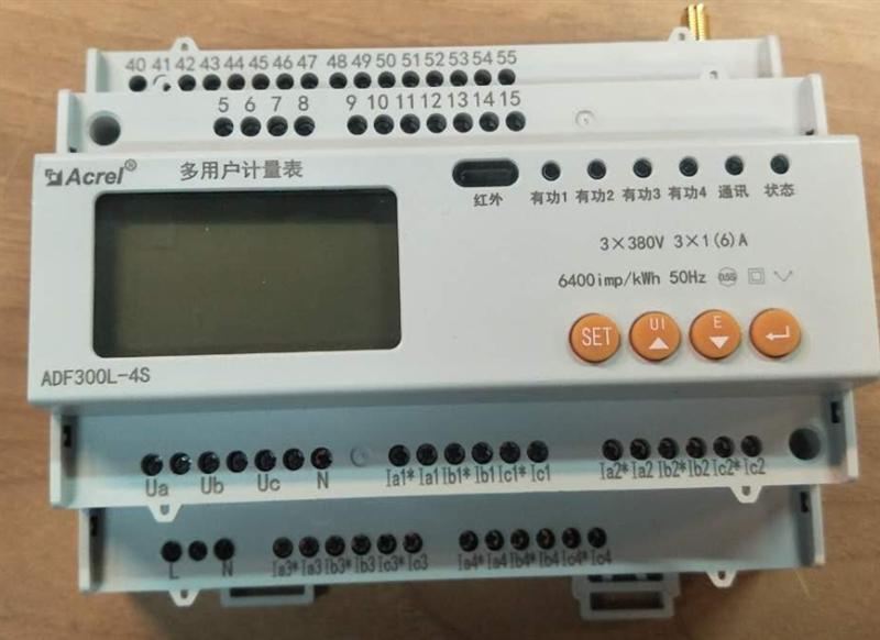 ADF300-4S多用戶計量型儀表 預付費 RS485