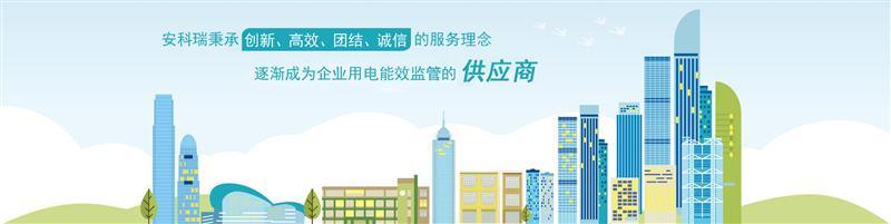 上海陽光濱江中心電能管理係統的研究及應用