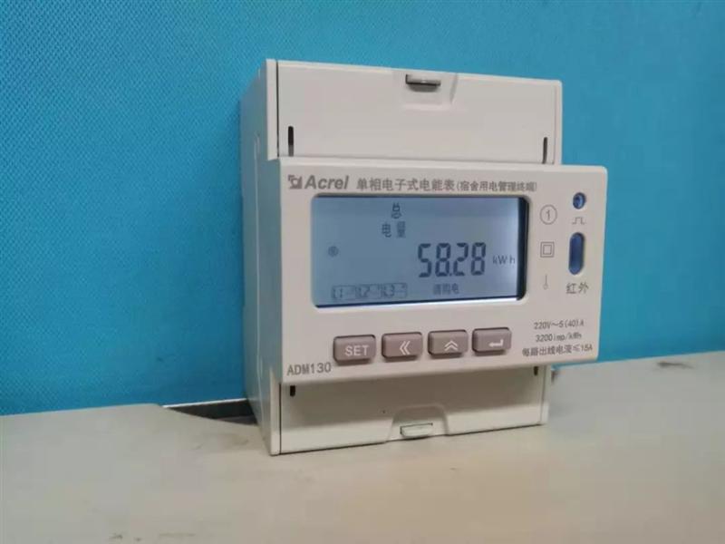 ADM130宿舍用電管理終端滿足高校宿舍用電管理要求