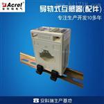安科瑞导轨电流互感器 安装轻易 便于保护