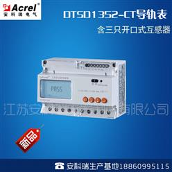 百家樂網頁遊戲導軌式電能表DTSD1352-CT-C/互感器接入/RS485通訊