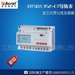 百家樂網頁遊戲導軌式電能表DTSD1352-CT-H/三路外置NTC測溫