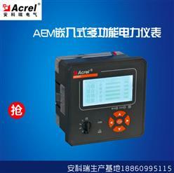 百家樂網頁遊戲AEM96-F嵌入式安裝電能計量裝置/複費率最大需量計量
