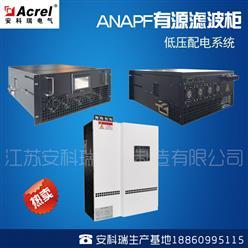 ANAPF有源濾波器,有效治理諧波,百家樂網頁遊戲廠家直銷
