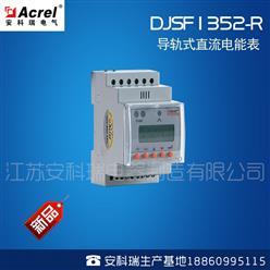 DJSF1352-R/K電子式直流電能表,帶開關量,導軌式安裝