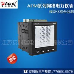 百家樂網頁遊戲APM800全電量型網絡電力儀表,電網供電質量綜合監控