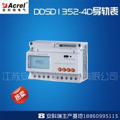 鐵塔專用DDSD1352-4D多回路導軌電能表