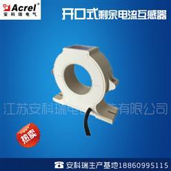 AKH-0.66 K-L45智慧用電專用/馬保配套使用開口式剩餘電流互感器