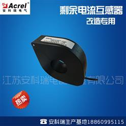 電氣火災改造項目可用AKH-0.66/L-K-Φ20剩餘電流互感器