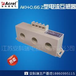 三相組合式AKH-0.66/Z-3xΦ35 200A/1A 電流互感器 廠家直銷