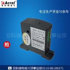 百家樂網頁遊戲BD-AV2導軌式安裝電壓變送器 單相電壓