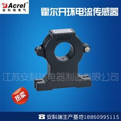 AHKC-E閉口霍爾電流傳感器