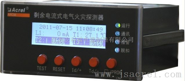 剩余电流式电气火灾监控仪表