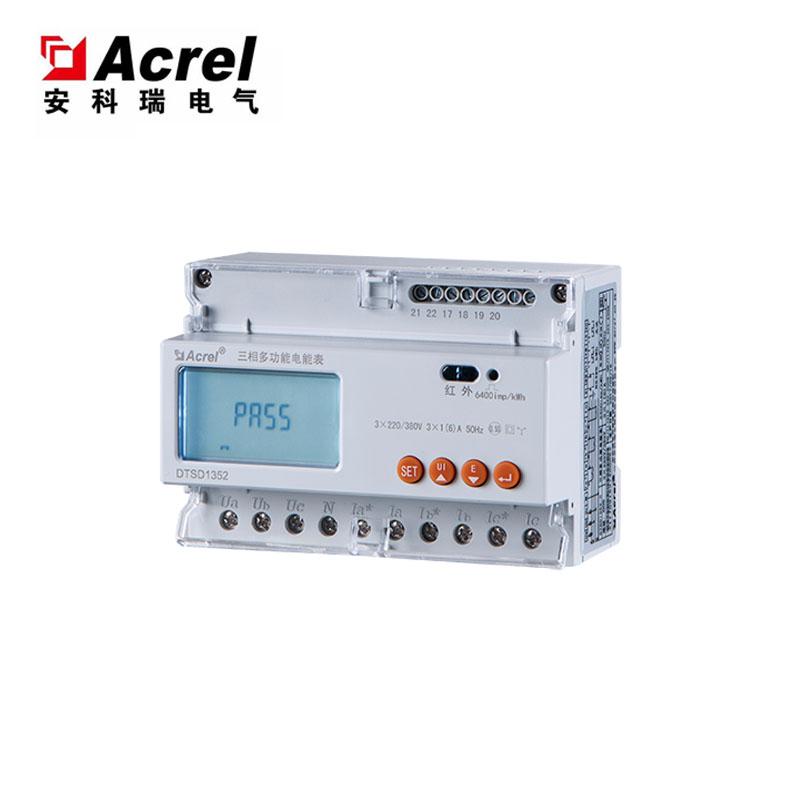 三相四线导轨式安装电能表