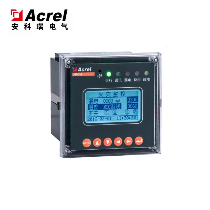 剩余电流式电气火灾监控装置可带全电参量监测