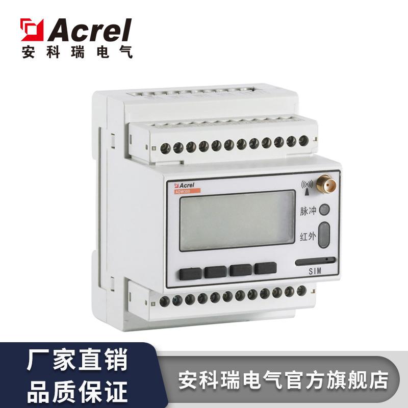 电力需求侧监测仪表无线计量仪表