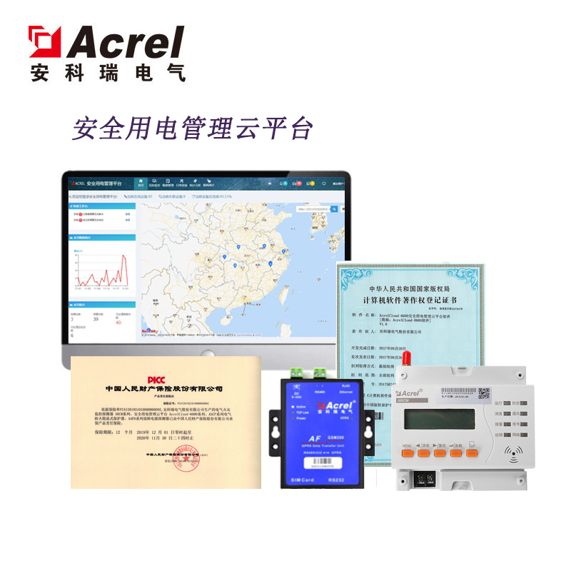 智慧安全用电服务监控系统