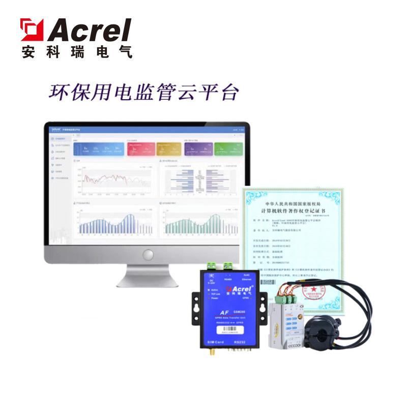 环保用电智能监控系统-大数据监管平台
