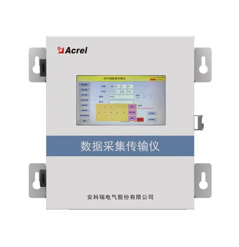 污染源在线自动监控(监测)数据采集传输仪