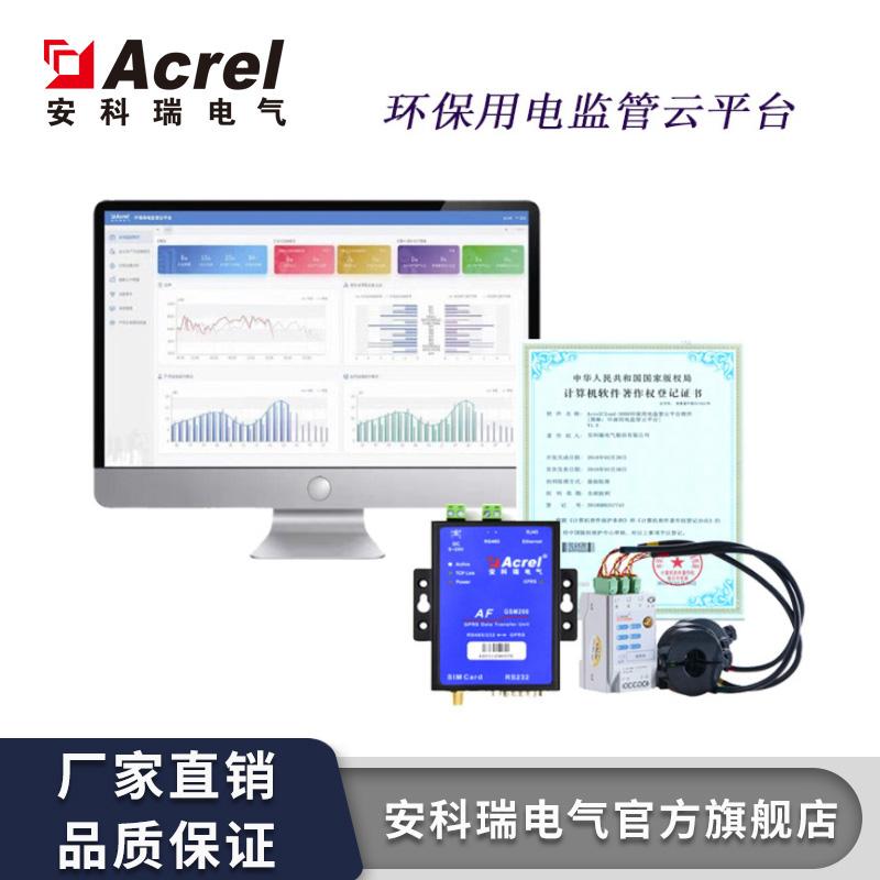 安徽地区环保设备用电监管云平台