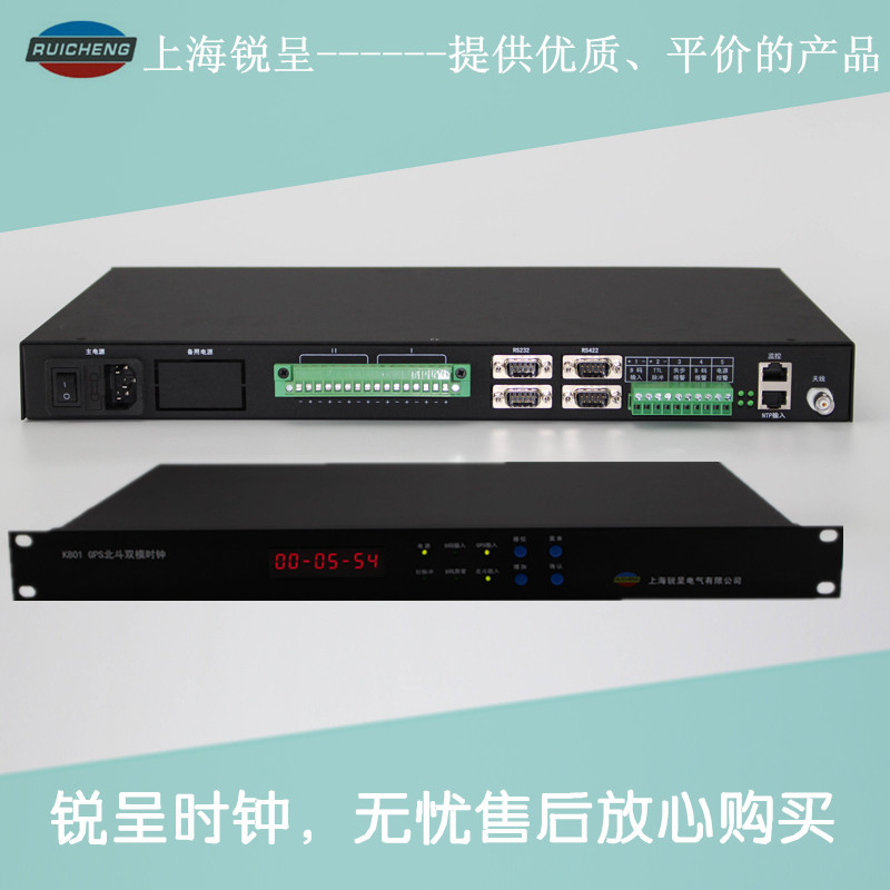 NTP时钟同步系统
