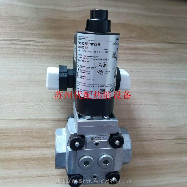 VAS125R/NWSR霍科德电磁阀燃气比例阀
