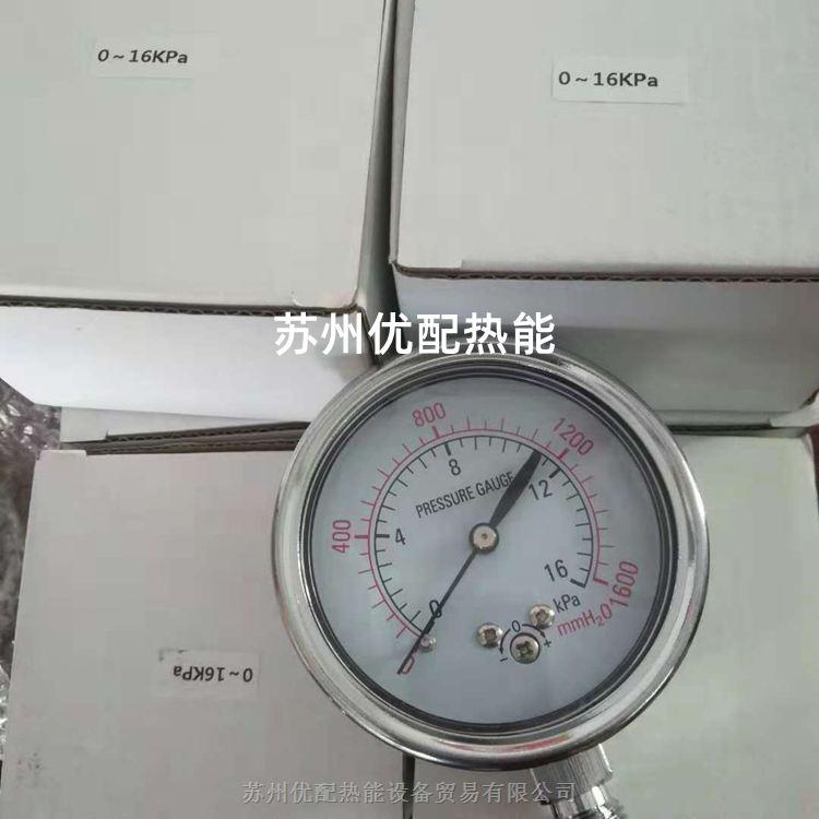 膜盒燃气压力表微压表燃烧器配件