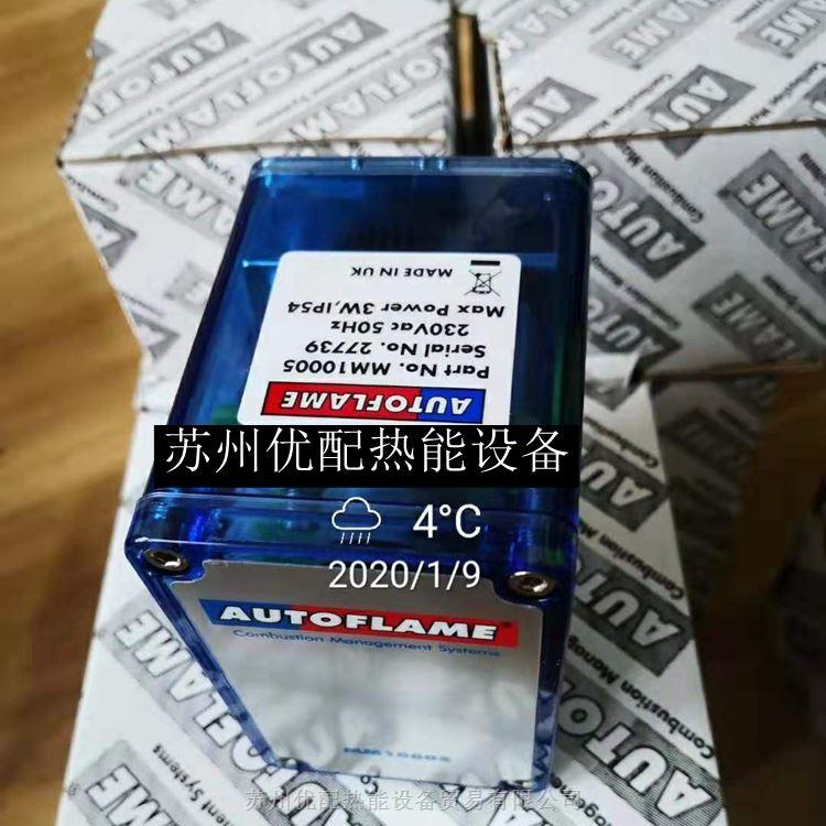 MM10005英国AUTOFLAME伺服马达