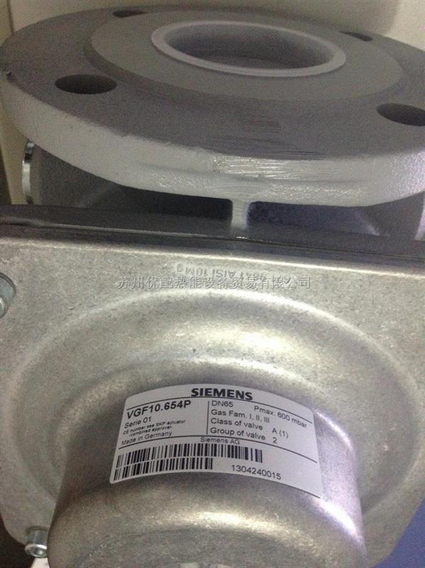 供应西门子VGF10.654P燃气电磁阀