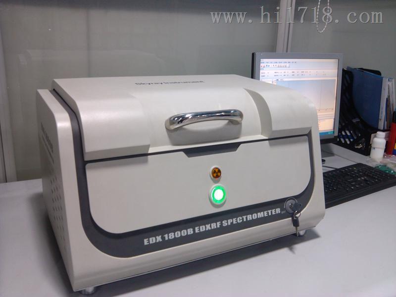电镀液成分检测仪,EDX1800B,天瑞仪器