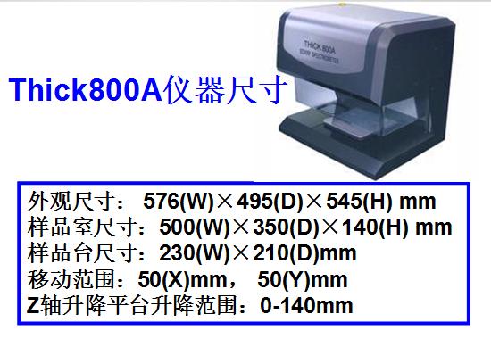 XRF电镀层测厚仪Thick800A_天瑞仪器