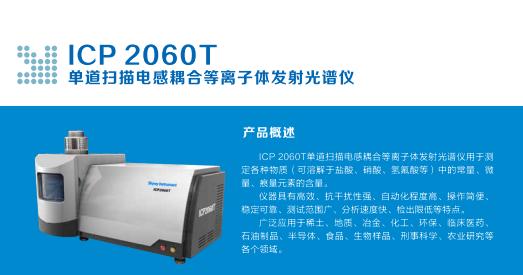 ICP2060T测定儿童玩具中的八大重金属,天瑞仪器