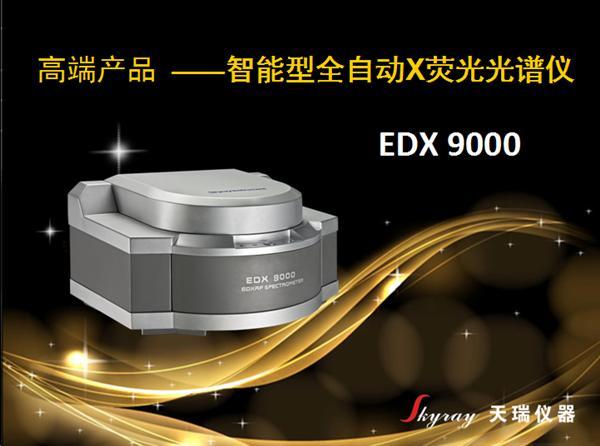rohs六大重金属有害物质检测仪EDX9000,天瑞仪器