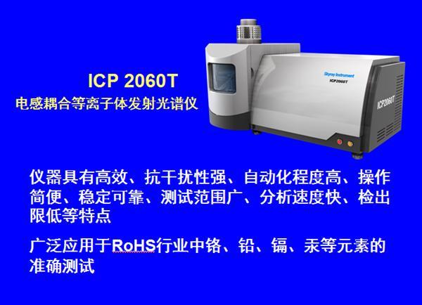 天瑞发射光谱仪ICP